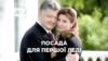 Як Марина Порошенко очолила Український культурний фонд (розслідування)