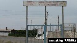 Баткендин аймагындагы Өзбекстандын газ ишканасы.