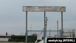 Один из объектов Узбекистана, находящийся на территории Кыргызстана.
