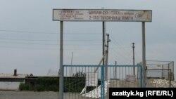Баткендин Бүргөндү өрөөнүндөгү Өзбекстандын мунай-газ ишканасы.