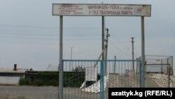 Өзбекстандын Баткендин аймагындагы газ камоочу ишканасы, Бүргөндү өрөөнү.