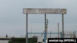 Баткен облусунун аймагындагы Өзбекстандын газ өндүрүүчү ишканасы.