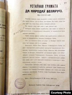 Статутна грамота про оголошення тимчасової влади на білоруській території
