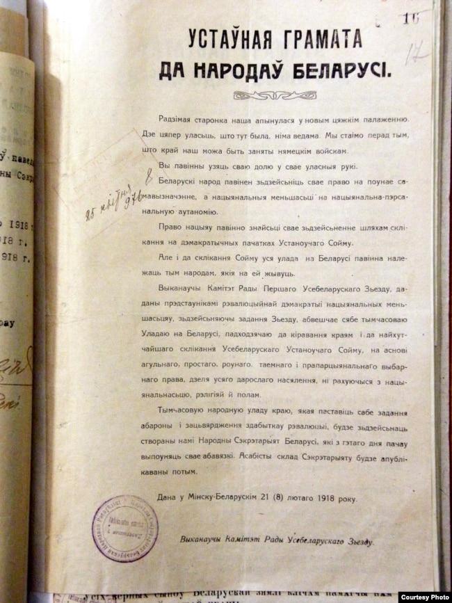 Устаўная грамата пра абвяшчэньне часовай улады на беларускай тэрыторыі