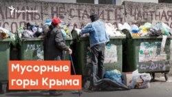 Мусорные горы Крыма | Радио Крым.Реалии