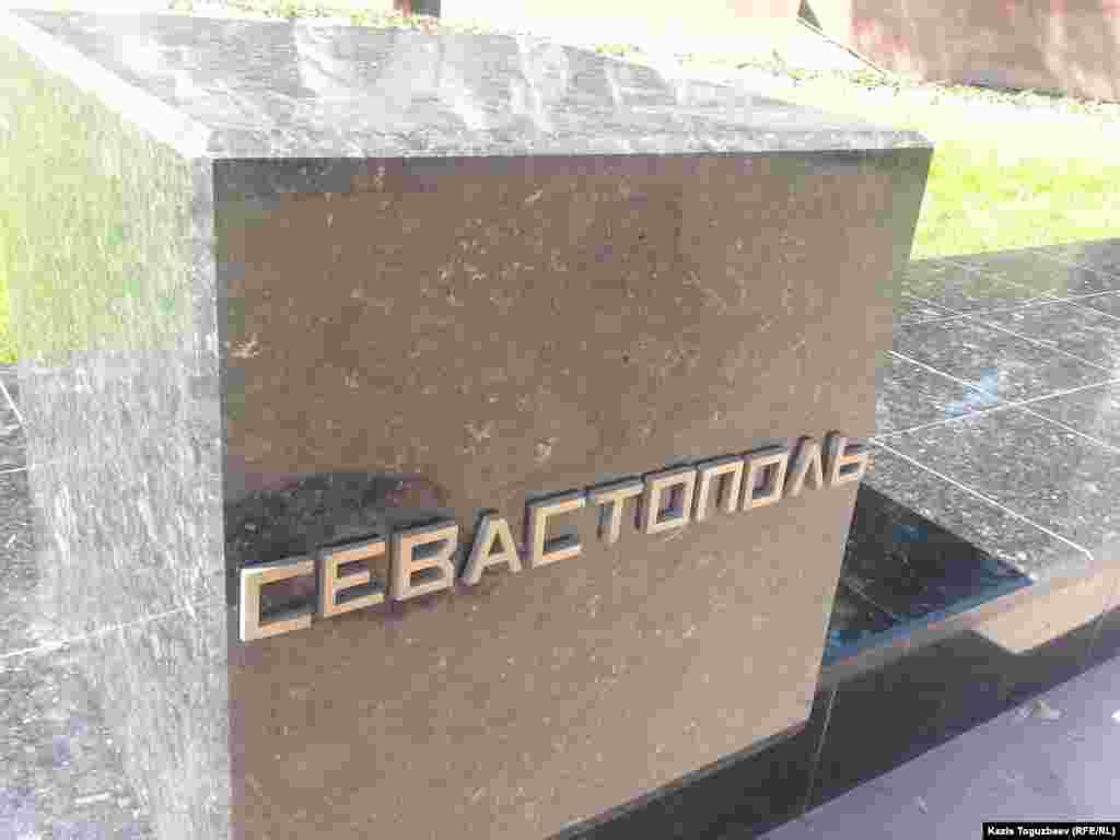 На мемориальной тумбе, посвященной городу-герою Севастополю, отбиты звезда и орденская лента.