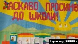Aqmescitteki ukrai gimnaziyasını birinci sınıfı