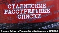 Обкладинка CD-диску «сталінські списки», підготовленого Московським товариством «Меморіал»