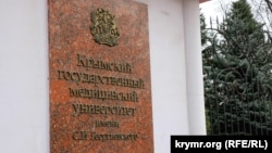 Crimea, Ukraine - Crimea State Medical University named after S. I. Georgievsky 28Jan2015