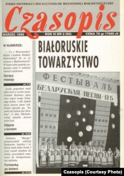 «Часопіс», Беласток, Польшча, 1995