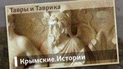 Тавры и Таврика | Крымские.Истории