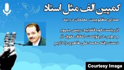 Graphic design for an online campaign demanding release of Iranian spiritual master, Mohammad Ali Taheri, supporters are asked to record voice messages addressing Islamic Republic leaders asking for the immediate release of Mr. Taheri