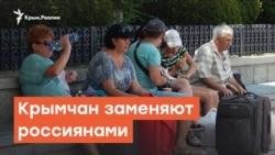 Крымчан заменяют россиянами   Радио Крым.Реалии