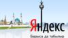 2010 елда Яндекс, кайбер хаталар белән булса да, татарча битен ачып җибәргән иде.