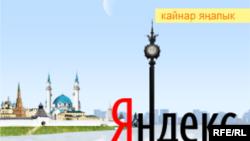 Яндексның татар сәхифәсе