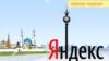 Яндекс үз тылмачына татар телен өстәде