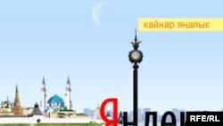 """Яндекс татарча эшли башлады, әлегә кайбер хаталар белән булса да (""""Барыса да табылыр"""")"""