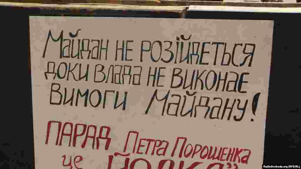 Майдан після від'їзду комунальних служб