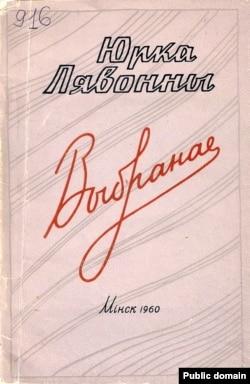 Зборнік Ю. Лявоннага «Выбранае» (Менск, 1960)