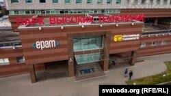 «Парк високих технологій» у Мінську