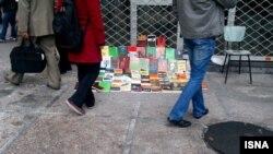کتابهایی که در ایران اجازه انتشار قانونی ندارند، در شبکه غیرقانونی و بازار زیرزمینی عرضه میشوند.