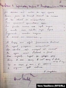 """""""Мы живем, под собою не чуя страны..."""" Копия автографа из следственного дела, 1934 год"""