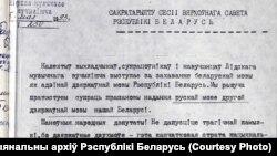 Ліст у падтрымку беларускай мовы з Нацыянальнага архіву Беларусі.