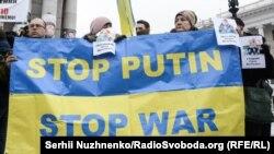 Акция протеста в Киеве. 2017 г.
