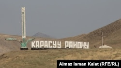 В Карасуском районе Ошской области Кыргызстана.