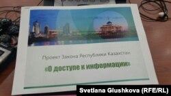«Ақпаратқа қол жеткізу туралы» заң жобасы. Астана, 8 қыркүйек 2015 жыл.
