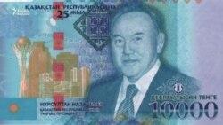 10 minlik 'Nazarbayev' dövriyyədə