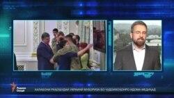 Бозгашти Надежда Савченко ба Киев чӣ меорад?