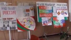 Выборы Госдумы РФ в Приднестровье