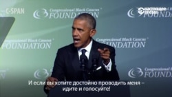 """Обама - чернокожим избирателям: """"Хотите меня достойно проводить - идите и голосуйте!"""""""
