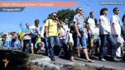 В Запоріжжі на акції «Лента за лентою» роздали більше кілометра українських стрічок