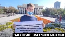 """Пикет в Новосибирске против закона об """"иностранных агентах"""""""