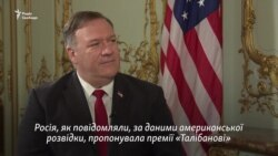 Помпео попередив Лаврова щодо винагороди талібам за американських військових – відео