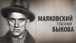 Культ Личности. Маяковский глазами Быкова. Анонс
