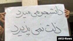 دانشجویان می گویند که سرکوب ها در ماههای اخیر اوج گرفته است. عکس از خبرنامه امیرکبیر