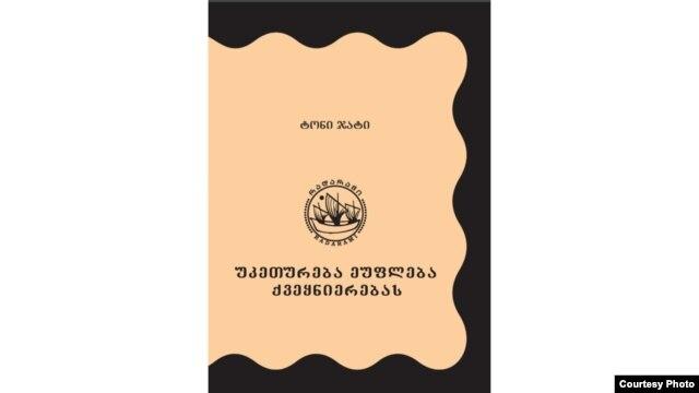 """ტონი ჯატის """"უკეთურება ეუფლება ქვეყნიერებას"""". ქართული თარგმანი"""