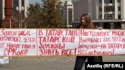 21 апрельдә Ирек мәйданында татар телен яклап үткән пикет