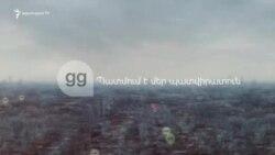 """""""Highմիտք"""". """"gg""""-ն պատրաստվում է դուրս գալ ռուսական և իրանական շուկա 09.02.2018"""