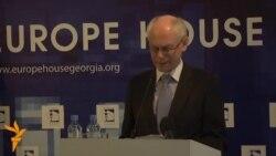 """ჰერმან ვან რუმპე სიტყვით გამოვიდა """"ევროპის სახლში"""""""