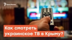 Как смотреть украинское ТВ в Крыму? | Дневное ток-шоу