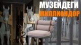 Музейдеги миллиондор