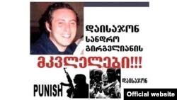 Гиргвлиани нашли мертвым в одном из пригородов Тбилиси, это произошло вскоре после его ссоры с сотрудниками МВД в ресторане