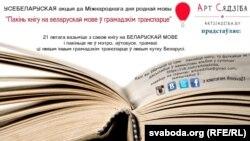 Беларусам прапануюць «пакідаць» беларускія кнігі ў грамадзкім транспарце