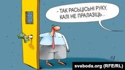 Што спрыяе карупцыі ў Беларусі?