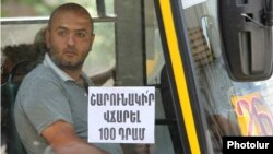 "Armenia -- The poster reads ""Continue paying 100 drams"" as a protest call against latest higher transport fares in Yerevan, 21 July, 2013"