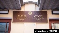 Раённы суд у Менску.